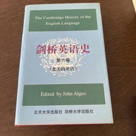 剑桥英语史 (第六卷)北美的英语