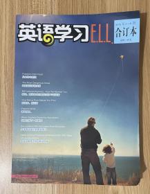 英语学习(2015年1-6期 合订本) 9787513560382