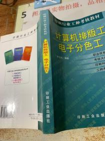 计算机排版工、电子分色工——印刷行业工种考核教材  32开