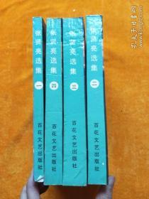 张贤亮选集1-4卷(4本合售)