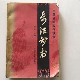中国民间医疗珍宝:奇法妙术
