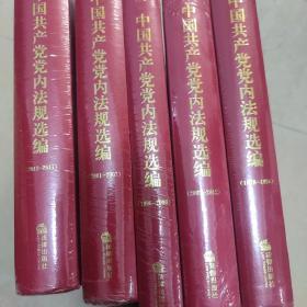 中国共产党党内法规选编 (1978-1996)(1996-2000)(2001-2007)(2007-2012)(2012-2017)5册合售 全新未拆塑封