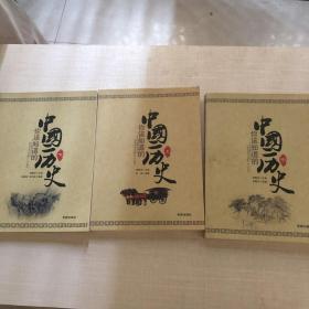 你该知道的中国历史 上 中 下 共三册 合售