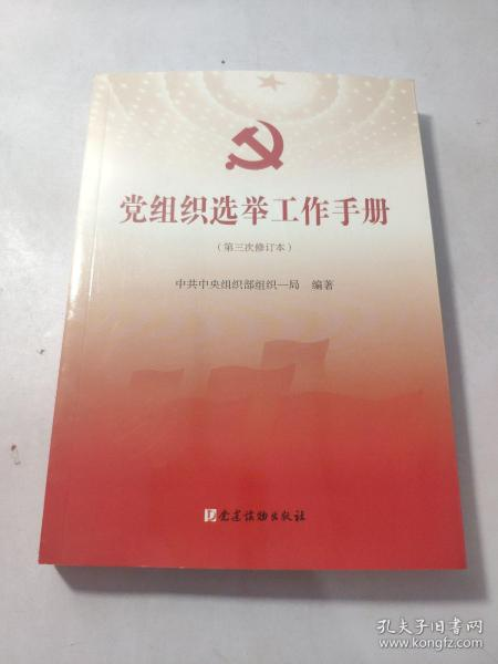 党组织选举工作手册(第三次修订本)