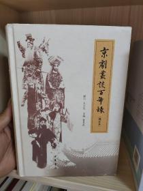 京剧丛谈百年录(增订本)