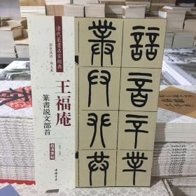 王福庵 篆书说文部首(彩色高清 放大本)/清代篆书名家经典
