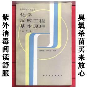 化学反应工程基本原理(修订本)