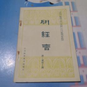 中医古籍小丛书 研经言(1984年一版一印)