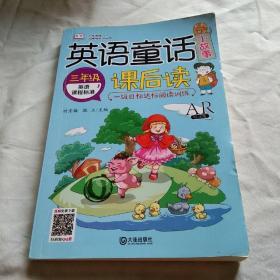 英语童话小故事课后读 听读版(4册)