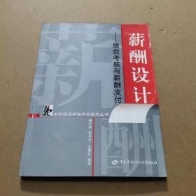 薪酬设计--绩效考核与薪酬支付/中创国业咨询实务系列丛书