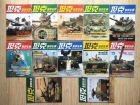 坦克装甲车辆2007年1--12期 全(12册合售)