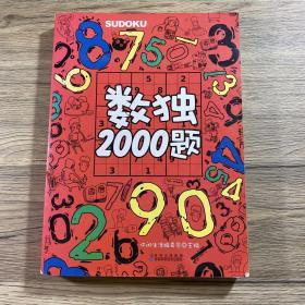 数独2000题