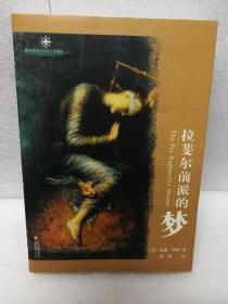拉斐尔前派的梦(维多利亚时代的艺术潮流丛书)