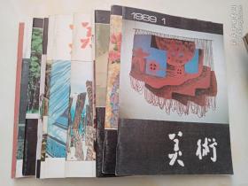 美术杂志 1989年 1--12期