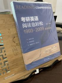 考研英语阅读也轻松 1993-2009 真题陪练