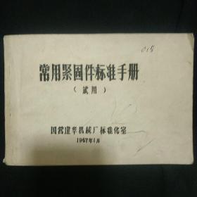 《常用紧固件标准手册》试用 油印本 有毛主席语录 1967年1版1印 私藏 书品如图