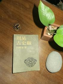 周易古史观(私藏书,品如图)