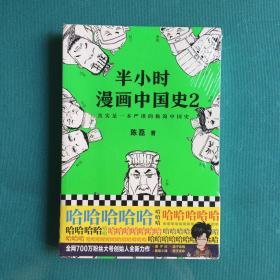 半小时漫画中国史2(塑封9品,内全新)