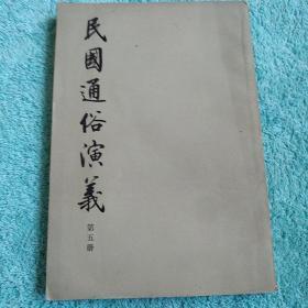 民国通俗演義 第5册