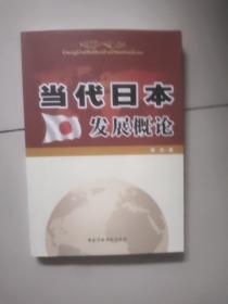 当代日本发展概论【作者签名赠送本】