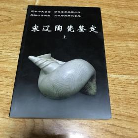 宋辽陶瓷鉴定(上)