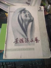 景德镇文艺80年第3期(内插图有部分陶瓷·美术家作品图片)