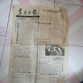 农民日报 1991年10月31日