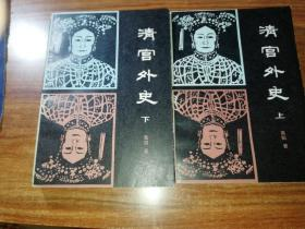 清宫外史(上,下册)。