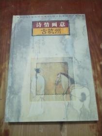 诗情画意古杭州(邮册)