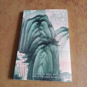 绍往开来32——中国山水画通鉴