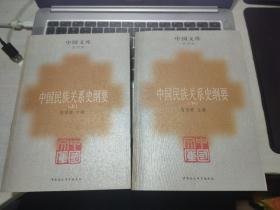 中国民族关系史纲要(上下册全)