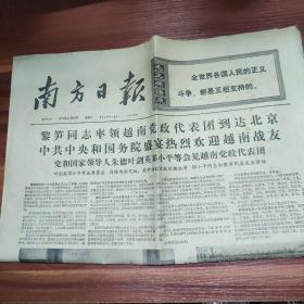 南方日报-第2772号-1975年9月23日-文革报