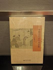 中国古代史学观念史