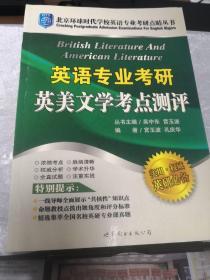 考研英语 英语专业考研英美文学考点测评 宫玉波,孔庆华著 9787506285490 世界图书 含答案