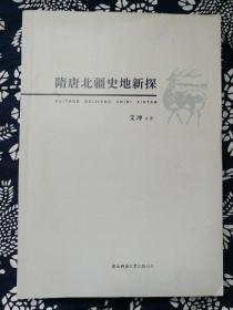 隋唐北疆史地新探