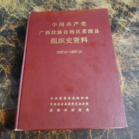 中国共产党广西壮族自治区荔浦县组织史资料(1927.3-1987.10)  有勘误表