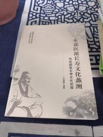 永嘉医派长寿文化蠡测  传统国医长寿文化初探