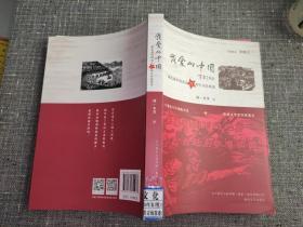 我爱的中国:献礼新中国成立70周年诗歌精选