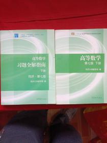 高等数学+习题全解指南 下册(第七版)