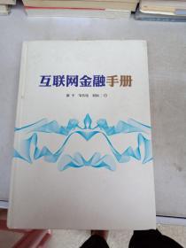 互联网金融手册