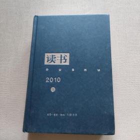《读书》杂志2010年合订本下册