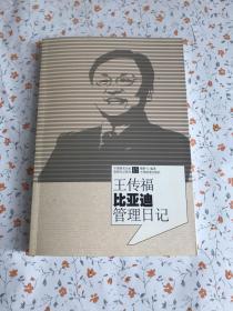 王传福比亚迪管理日记