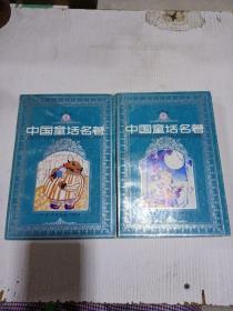 中国童话名著(上下)