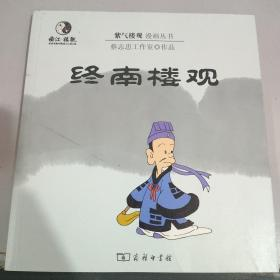 紫气楼观漫画丛书:漫画终南楼观