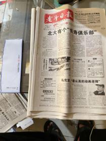 老年日报2015.4.9