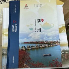 中国国家人文地理 潮州