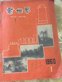 电世界 1960(1-6)