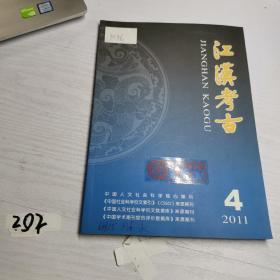 江汉考古2011.4