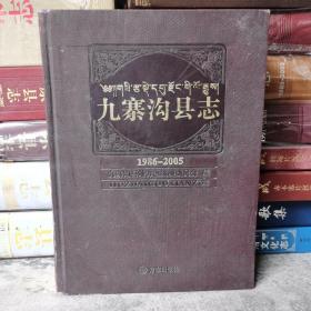 九寨沟县志(1986-2005)