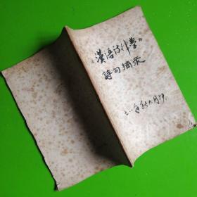 汉语诗律学诗句摘录手抄本(+几药方)